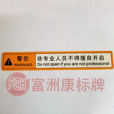 PVC标牌